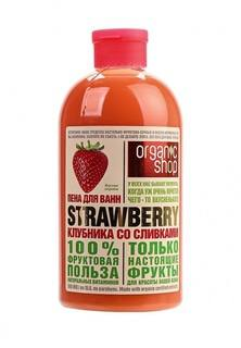 Пена Natura Siberica Organic shop Клубника со сливкам, 500 мл