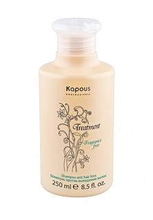 Шампунь Kapous Fragrance Free Treatment 250 мл