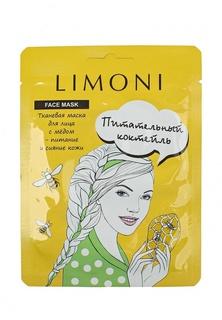 Набор Limoni масок SHEET MASK WITH HONEY EXTRACТ Маска для лица питательная с медом 6 шт масок SHEET MASK WITH HONEY EXTRACТ Маска для лица питательная с медом 6 шт
