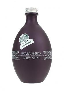 Масло Natura Siberica активизирующее массажное, 300 мл