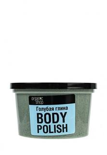 Скраб Natura Siberica Organic shop для тела Голубая глина, 250 мл