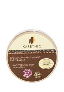 Бальзам Karethic для тела Карите - Баобаб