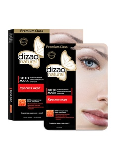 Косметические маски Dizao