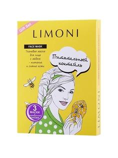 Тканевые маски и патчи Limoni