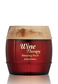 Маска Holika Holika желе ночная Wine Therapy красное вино