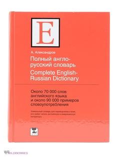Словари Издательство АСТ