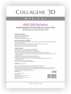 Тканевые маски и патчи Medical Collagene 3D