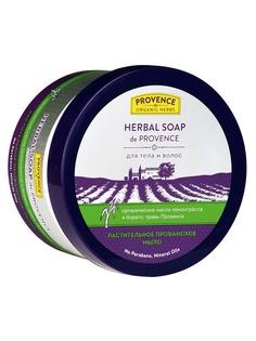 Густое мыло Provence organic herbs