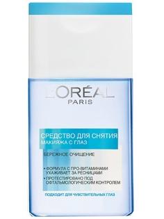 Средства для снятия макияжа LOreal Paris