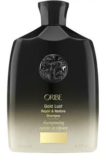 Восстанавливающий шампунь Gold Lust Repair & Restore Shampoo Oribe