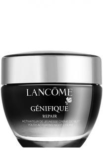 Ночной крем Génifique Repair SC Lancome