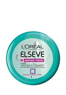 Маска LOreal Paris Elseve 3 Ценные Глины с глиной для волос, жирных у корней и сухих на кончиках, 200 мл