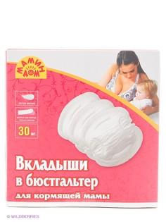 Прокладки для груди Мамин Дом
