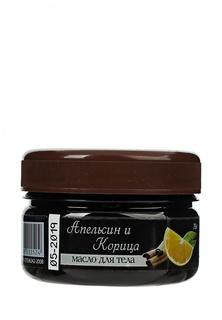 """Масло для тела ARS Жирное """"Апельсин и Корица"""", 75 г"""