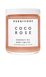 Скраб для тела coco rose - Herbivore Botanicals