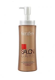 """Кондиционер для волос Kerasys """"Salon Care. Интенсивное восстановление"""", 470 г"""