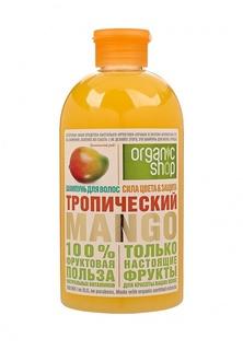 Шампунь Organic Shop тропический mango, 500 мл