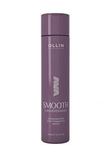 Кондиционер для гладкости волос Ollin