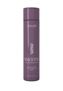 Кондиционер для гладкости волос Ollin 300 мл