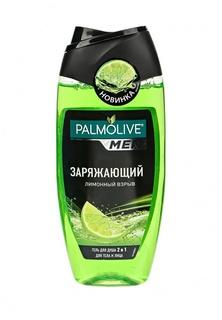Гель для душа Palmolive ЗАРЯЖАЮЩИЙ, Лимонный взрыв, 250 мл