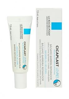 Бальзам для губ La Roche-Posay CICAPLAST восстанавливающий для детей и взрослых 7,5 мл