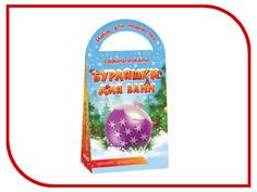Набор Аромафабрика Бомбочки для ванны Елочный шарик С0729