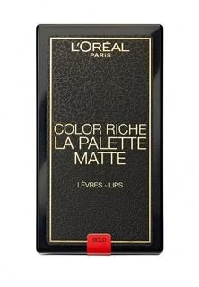 Палетка для губ LOreal Paris