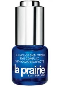 Гель для контура глаз Essense Of Skin Caviar Eye Complex With Caviar Extracts La Prairie