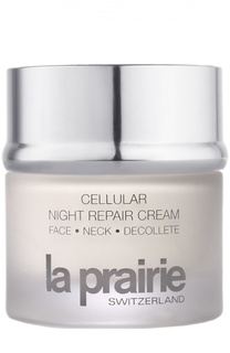 Ночной крем с клеточным комплексом Cellular Night Repair Cream Face.Neck.Decollete La Prairie