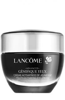 Крем-активатор молодости для кожи вокруг глаз Génifique Yeux Lancome