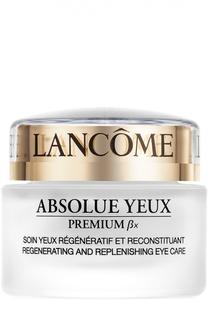 Крем для восстановления кожи вокруг глаз Absolue Yeux Premium Lancome