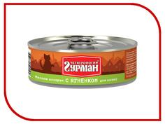 Корм Четвероногий Гурман Мясное ассорти с ягненком 100g для котят 18646