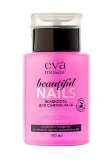 Средство для снятия лака Eva Mosaic Beautiful Nails, 150 мл