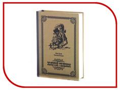 Шкатулка Эврика Сейф-книга Золотой Теленок 98362 Evrika