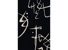 "Ковер ""Haruki"" 300x500 Rugsbe"