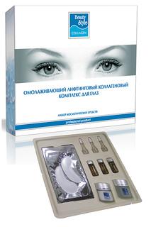 Набор косметический для глаз BeautyStyle