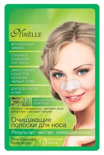 Патчи для носа Ninelle