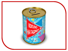 Копилка для денег Canned Money Коплю на гаджет 415652