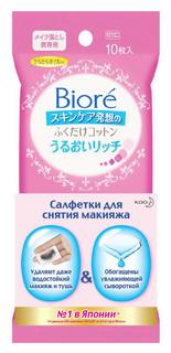 Влажные салфетки Biore