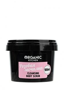 Скраб для тела Organic Shop очищающий Розовая мочалка 100 мл