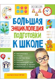 Энциклопедия готовимся к школе Росмэн