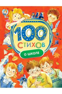 100 стихов о школе Росмэн