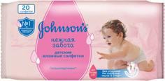Влажные салфетки Johnsons baby «Нежная забота» 20 шт.