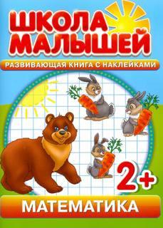 Развивающая книга Школа малышей с наклейками в ассортименте