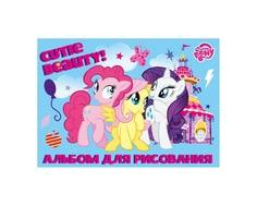 Альбом для рисования My Little Pony 16 листов в ассортименте