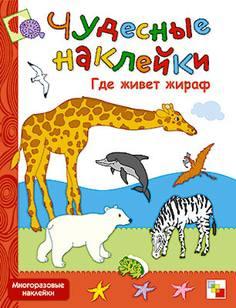 Книга Чудесные наклейки «Где живет жираф» Мозаика Синтез