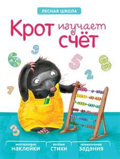 Книга с наклейками «Лесная школа. Крот изучает счет» Мозаика Синтез