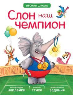 Книга с наклейками «Лесная школа. Слон наш чемпион» Мозаика Синтез