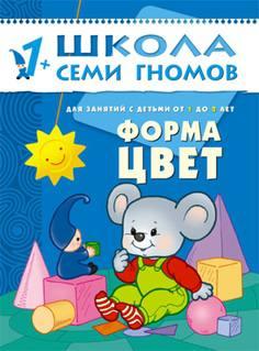 Книга «Школа Семи Гномов: Второй год обучения. Форма, цвет»