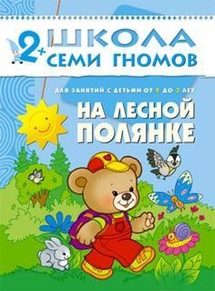 Книга «Школа Семи Гномов: Третий год обучения. На лесной полянке»